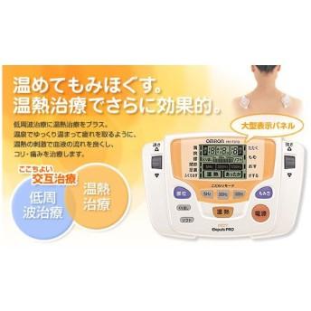オムロン【OMRON】 ホットエレパルスプロ HV-F310 低周波治療器