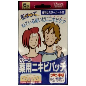 ラクール薬用ニキビパッチ 大判