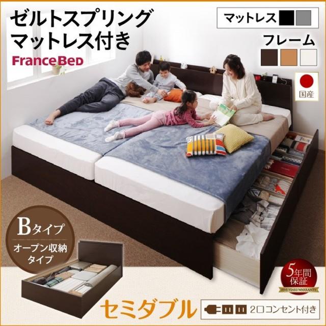 お客様組立 ベッド セミダブル 収納ベッド 国産フレーム 収納付きベッドゼルトスプリングマットレス付き Bタイプ セミダブル