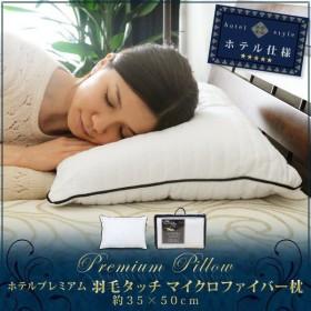 枕 まくら マイクロファイバー枕 ホテルプレミアム 35×50cm