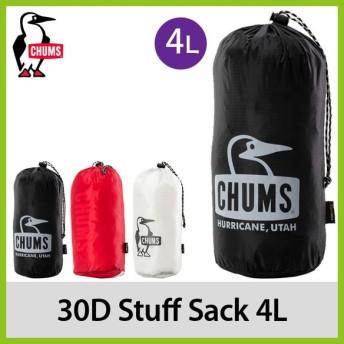 CHUMS チャムス 30D スタッフサック 4L 収納ケース トラベル 旅行 アウトドア キャンプ 着替え入れ ランドリーケース スタッフバック フェス