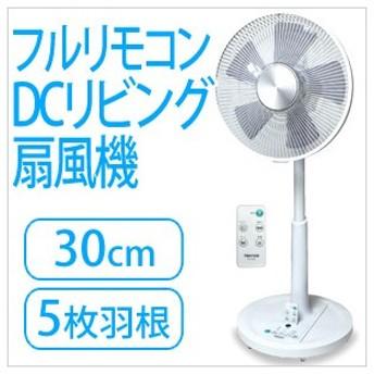 扇風機 DCモーター搭載 リビング扇風機 5枚羽根 DC扇風機 首振り タイマー フルリモコン フラットガード 送風機 サーキュレーター ファン 羽根径30cm