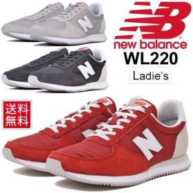 レディースシューズ newbalance ニューバランス U220 スニーカー 女性 D幅 スポーティ カジュアルシューズ 靴 ローカット Nロゴ 運動靴 くつ 正規品/WL220-