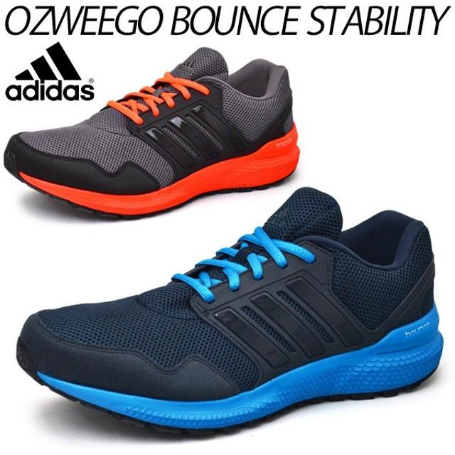 ランニングシューズ アディダス /adidas/OZWEEGO BOUNCE STABIL/オズウィーゴ メンズ ランニング ジョギング トレーニング 靴/OZWEEGO-BS