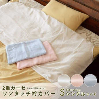 衿カバー 2重ガーゼ ワンタッチ シングルサイズ