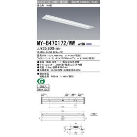 三菱電機 LEDライトユニット形ベースライト Myシリーズ 40形 FHF32形×2灯高出力相当 高演色(Ra95)タイプ 段調光 埋込形 190幅 温白色 MY-B470172/WW AHTN
