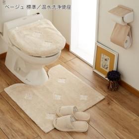トイレマットセット 洗える ロング トイレマット フタカバー セット 2点セット おしゃれ 滑りにくい 高級感 リッチ 新生活 クリスタル調 温水洗浄(新) ベージュ