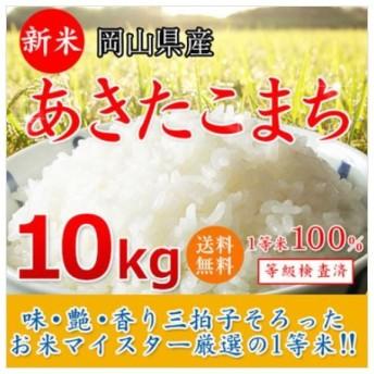 新米 お米 10kg あきたこまち 令和元年岡山産 (5kg×2袋) 送料無料