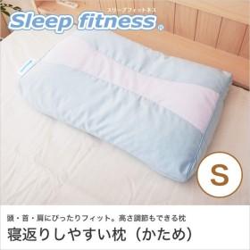 東京西川 sleep fitness スリープフィットネス 枕 Sサイズ かため ハードパイプ 高さ調節 ブルー