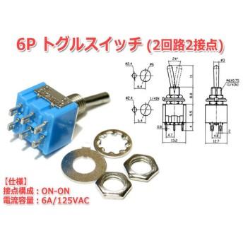 6PトグルスイッチMTS202(2回路2接点/双極双投形/ON-ON/6A・AC125V)