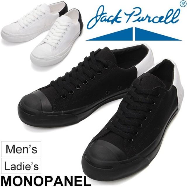 ジャックパーセル スニーカー メンズ レディース JACK PURCELL モノパネル 限定モデル キャンバス converse 男女兼用 1CK968 1CK969 正規品/MONOPANEL