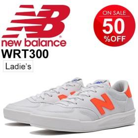 ニューバランス スニーカー レディース newbalance ローカット シューズ コートスタイル 女性用 B幅 カジュアル /WRT300
