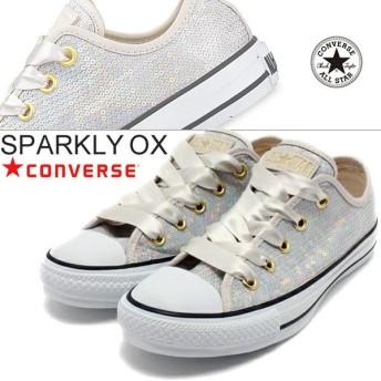 レディース スニーカー コンバース converse オールスター 靴 シューズ スパンコール/SPARKLY OX