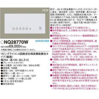 NQ28770W パナソニック 照明器具 他照明器具付属品 Panasonic