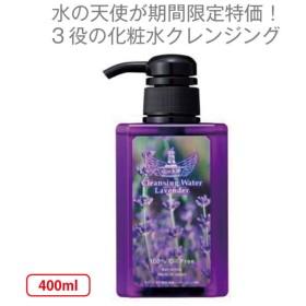 クレンジング 洗顔料 水の天使 クレンジングウォーター カラー
