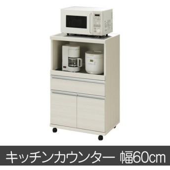 キッチンワゴン キッチンボード ジャストシリーズ MRS-60 ホワイト 開梱設置無料