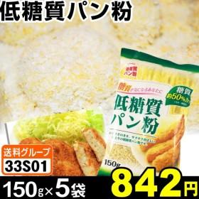低糖質 パン粉 5袋 (1袋150g入り) 国華園