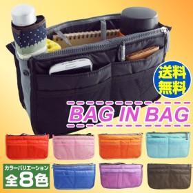 バッグインバッグ インナーバッグ 1個 全8色 トラベルポーチ 化粧ポーチ トラベル用収納バッグ 整理 収納 ポーチ メール便 (代引不可)