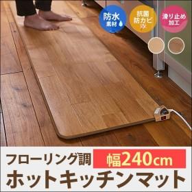 キッチンマット フローリング調 ホットマット ホットカーペット 電気マット 電気カーペット 幅240cm