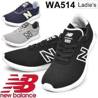 スニーカー ニューバランス レディース newbalance 女性用 婦人靴 ローカット D幅 スポーツカジュアル シューズ 正規品/WA514