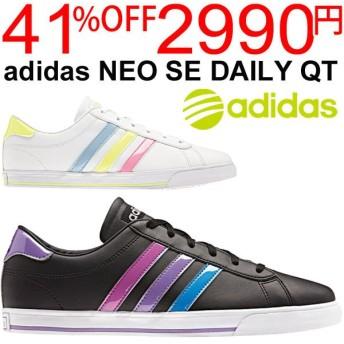 レディース スニーカー シューズ アディダス adidas /デイリーQT DailyQT/F76617/G52829/G52830