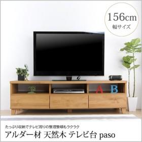 天然木アルダー材の日本製テレビ台 オイル塗装 幅156cm おしゃれ シンプルモダン 完成品 木製 ローボード ロータイプ テレビボード TV台 TVボード テレビラック