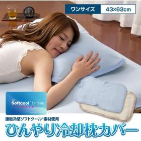 接触冷感ソフトクール(R)素材使用 ひんやり冷却枕パッド