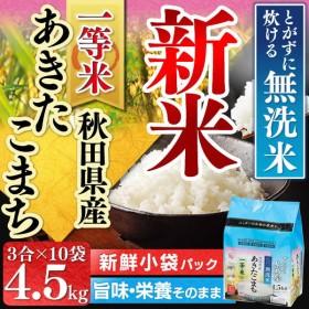 アイリスの生鮮米 無洗米 秋田県産 あきたこまち 4.5kg 一等米100% 米 アイリスオーヤマ 27年度産 生鮮米