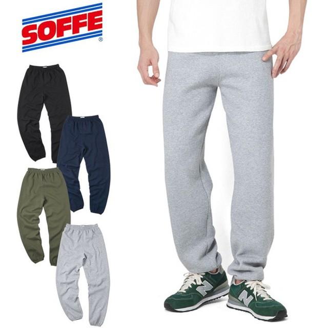 SOFFE ソフィー 9041 ヘヴィーウェイト クラシック スウェットパンツ メンズ ミリタリー ズボン 裏起毛 トレーニング 無地