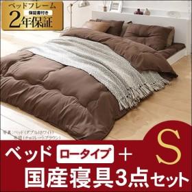 ベッド 布団  ベッドフレーム シングル 木製 宮付き コンセント 洗える 日本製 掛け布団 敷布団でも使えるフラットローベッド(カルバンフラット)