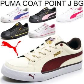 プーマ レディーススニーカー シューズ PUMA コートポイント J BG 靴/ 352529