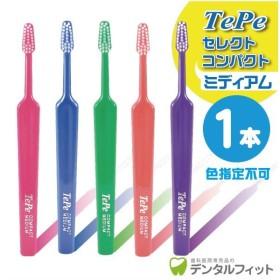 歯ブラシ Tepe テペ セレクトコンパクト ミディアム 1本入(メール便30点まで) ポイント消化