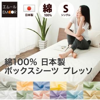 日本製 布団カバー プレッソ ボックスシーツ シングルサイズ BOXシーツ ボックスシーツ ベッドシーツ マットレスカバー 綿100%