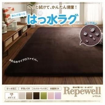 厚みが選べる! はっ水ラグ Repewell レペウェル 5mm厚タイプ 130×185cm