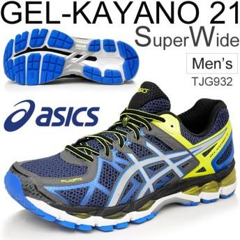 asics アシックス メンズ ランニングシューズ ゲルカヤノ21/GEL-KAYANO21 SW ワイド 幅広/TJG932/ジョギング マラソン レース/