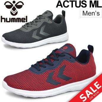 メンズシューズ ヒュンメル アクタスML ローカット スニーカー 靴 男性用 軽量 hummel ACTUS ML スポーティ カジュアル 運動靴/HM60397
