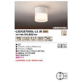 因幡電機産業 LEDG87000L-LS JB 小型シーリング LED一体型 電球色 白熱球60W相当