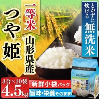 米 お米 送料無料 生鮮米 一等米100% 無洗米 一等米100% 4.5kg つや姫 山形県産 アイリスオーヤマ 精白米 うるち米 こめ 一人暮らし 少量 お試し