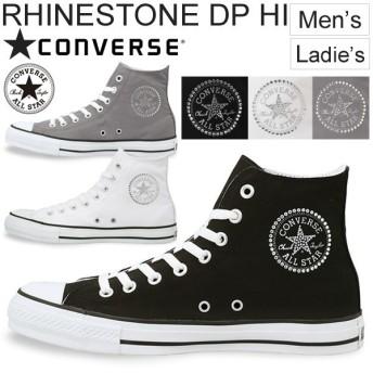 メンズ レディース ハイカットスニーカー コンバース converse オールスター 靴 シューズ/RHINESTONE DP HI/ラインストーン HI/