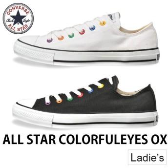 レディース スニーカー コンバース converse オールスター/ALL STAR COLORFULEYES OX/靴 ローカット シューズ/ColorFulEyes