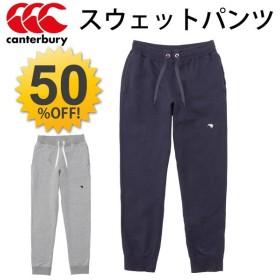 カンタベリー スウェットパンツ メンズ  ラグビー ウェア ズボン スエット/canterbury RA15662