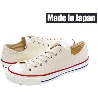 スニーカー メンズ レディース コンバース オールスター J ローカット ホワイト 日本製 CONVERSE CANVAS ALL STAR J OX NATURAL WHITE MADE IN JAPAN 32167710