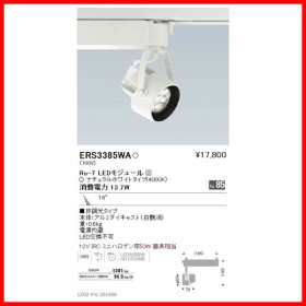 ERS3385WA 遠藤照明 照明器具 スポットライト ENDO_直送品1_