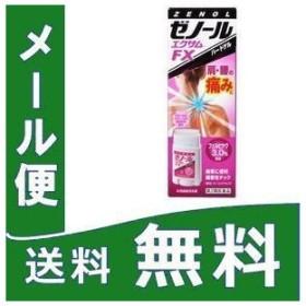 ゼノール エクサムFX 32g  定形外郵便 【第2類医薬品】 tk10 【税制対象商品】