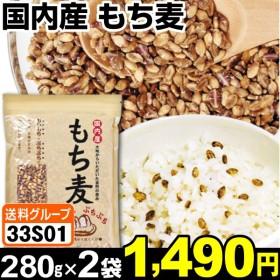 穀物 国内産 もち麦 2袋 (1袋280g入り)