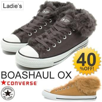 レディース ローカット スニーカー コンバース converse オールスター 靴 シューズ ファー /ボアショール OX