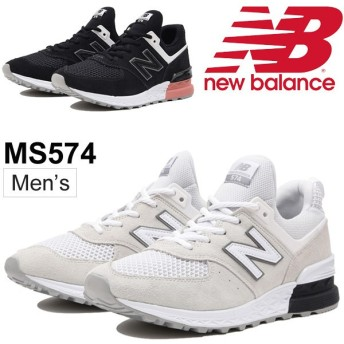 ニューバランス スニーカー メンズ newbalance リミテッドモデル MS574 男性 ローカット シューズ スポーツカジュアル D幅 スエード メッシュ/MS574