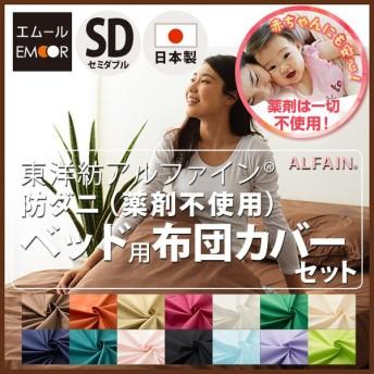 アルファイン 防ダニ 布団カバー3点セット ベッド用 セミダブル東洋紡 ダニ防止 日本製  掛けカバー