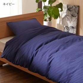 布団カバー 掛け布団カバー ベルメゾン 綿100%サテンストライプの掛け布団カバー 枕カバー 単品 ネイビー 枕カバー