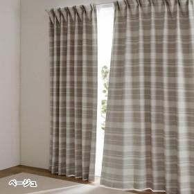 カーテン カーテン 光沢感のある遮光 遮熱 形状記憶ボーダー柄カーテン ベージュ 約100×90 2枚 約100×110 2枚